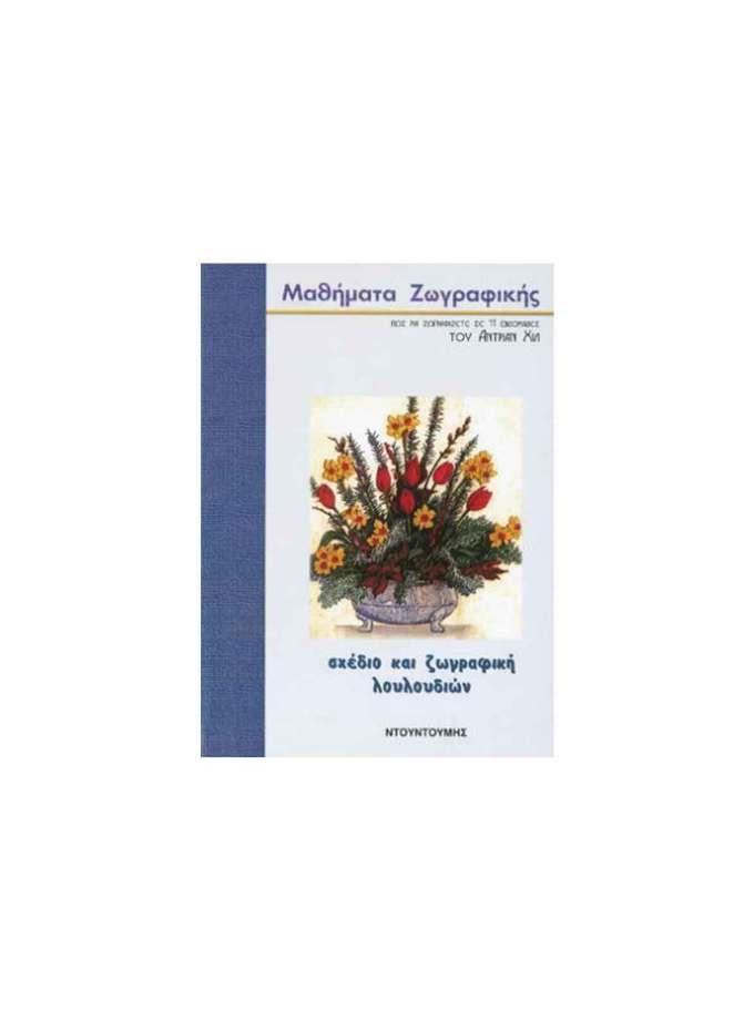 Vivlio-Zografikis-Mathimata-Louloudia-Ntountoumi-Art&Colour