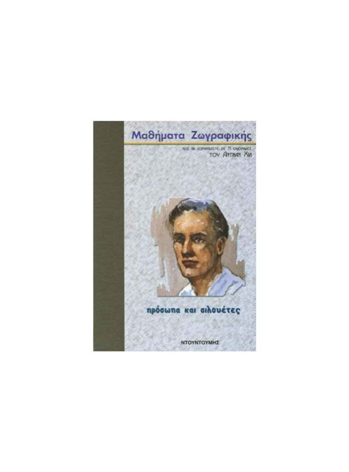 Vivlio-Zografikis-Mathimata-Zografikis-Prosopa-kai-silouetes-Ntountoumi-Art&Colour