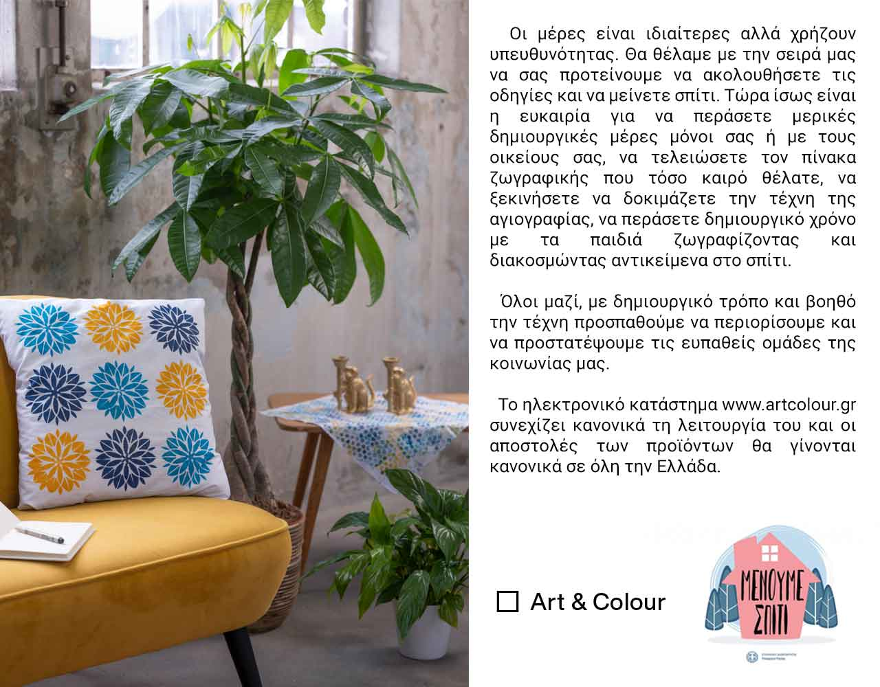 menoume-spiti-banner-art&colour