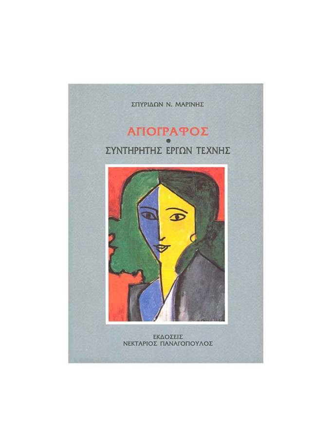 Αγιογράφος-Συντηρητής-Έργων-Τέχνης-Βιβλία-Art&Colour