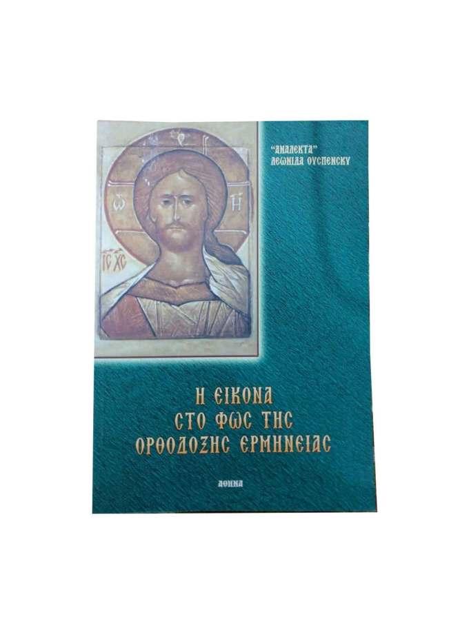 i-ikona-sto-fos-tis-orthodoksis-erminias-art&colour