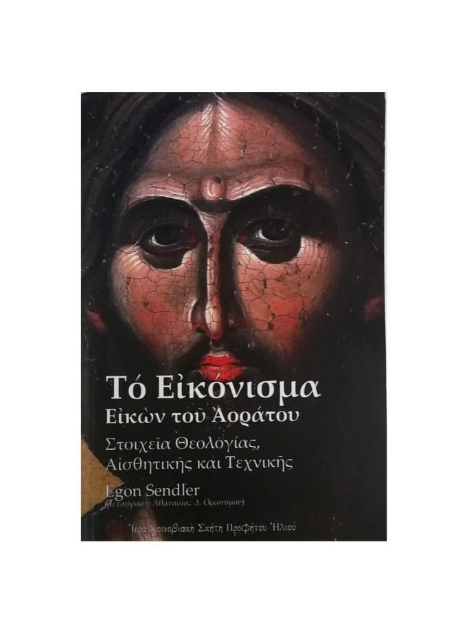 to ikonisma-ikon- tou- aoratou-artcolour.gr