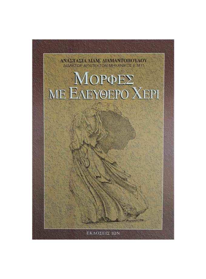 vivlia-morfes-me-eleuthero-xeri-Art&Colour