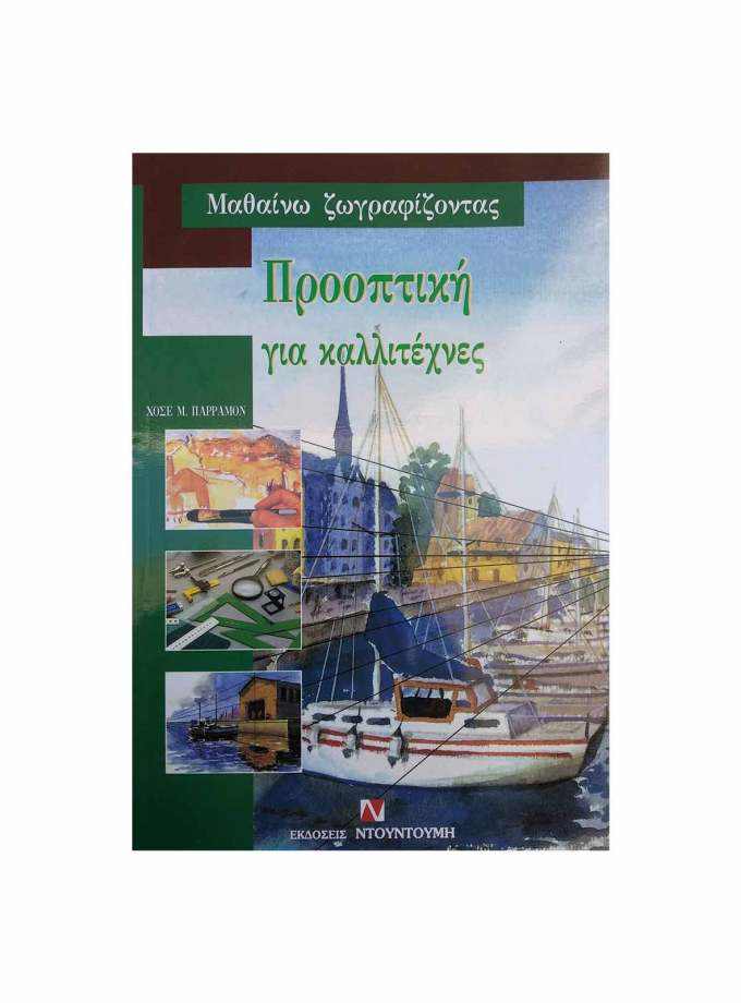 vivlia-prooptikh-gia-kallitexnes-Art&Colour