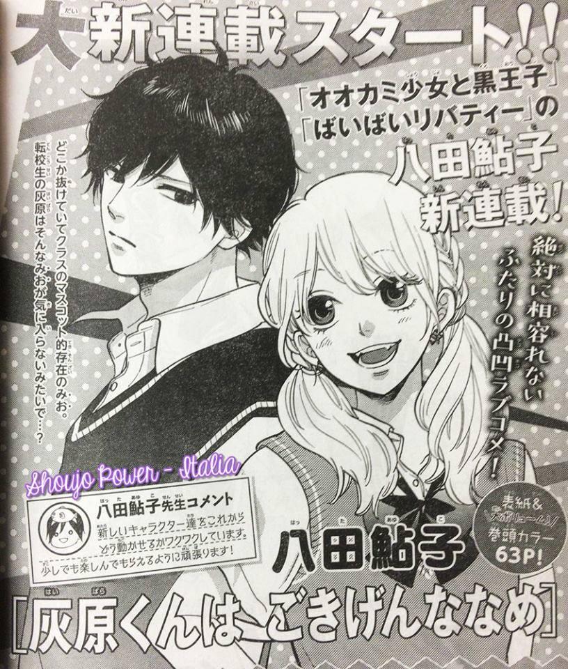 Mangaka Ayuko Hatta Buat Manga Baru Dengan Judul Haibara Kun Wa Gokigen Naname
