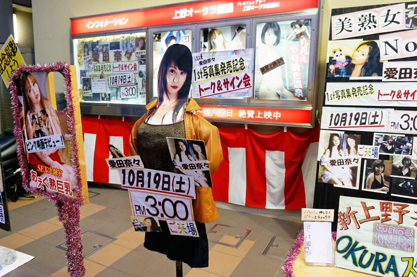 Bisnis Percintaan Membuat Jepang Kekurangan Populasi