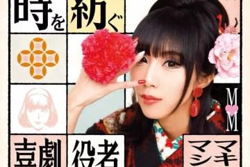 Makita Mashiro Akan Rilis Single Keduanya Bulan Juli