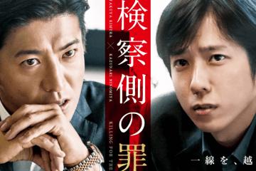 Film Kensatsugawa no Zainin Luncurkan Trailer Penuh
