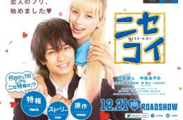 Film Live Action Nisekoi False Love Rilis Teaser Trailer