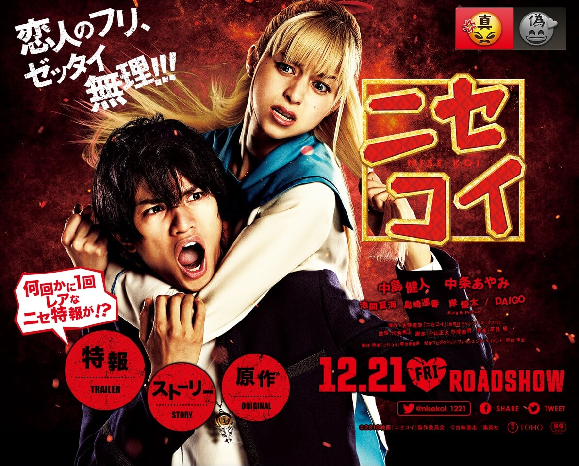 Film Live Action Nisekoi False Love Rilis Teaser Trailer