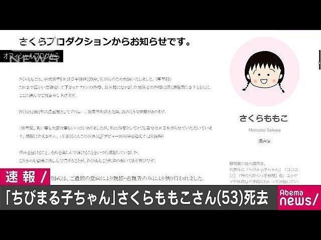 Artis Manga Chibi Maruko Chan Momoko Sakura Meninggal Dunia 2