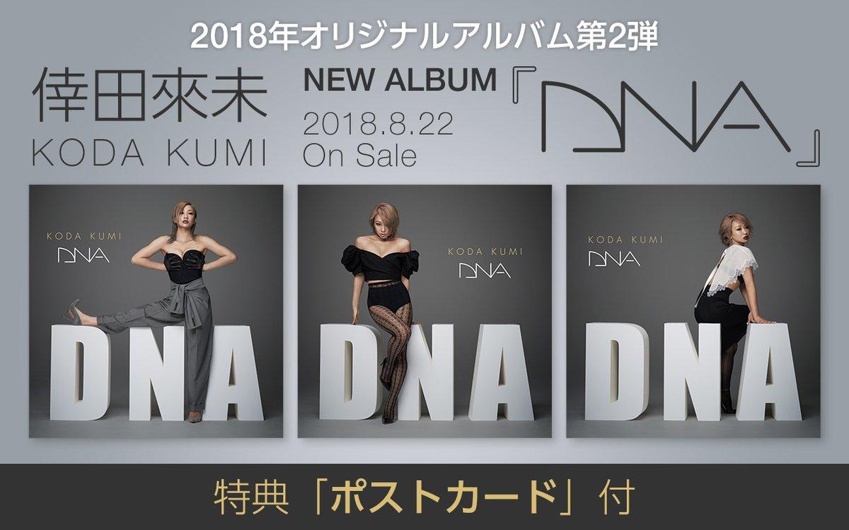 Koda Kumi Rilis 3 Musik Video Untuk Meriahkan Album Barunya