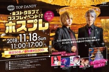 Acara Impian Untuk Para Cosplayer Wanita Di Kabukicho !