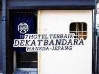 Dari Termurah Hingga Termahal ! Inilah Rekomendasi Hotel Terbaik Dekat Bandara Haneda Jepang