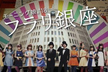 """Untuk Penggemar Morning Musume, Siap-Siap Menonton MV Terbaru Mereka Yang Berjudul """"Furari Ginza"""""""