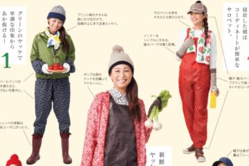 Siapa Bilang Para Petani Wanita Jepang Tidak Bisa Tampil Modis ? Yuk Di Simak Fashion Style Dari Norastyle