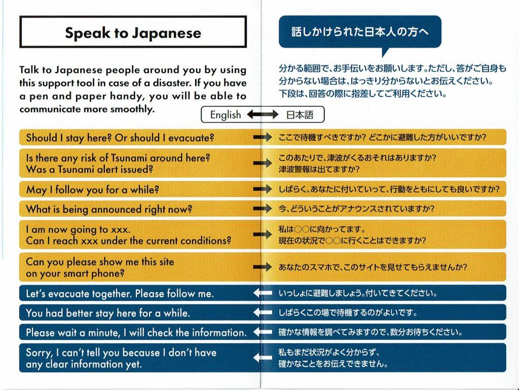 Para Wisatawan/Turis Asing Di Osaka Kini Bisa Dapatkan Brosur Panduan Mengenai Bencana Alam Di Pusat-Pusat Informasi Terdekat !