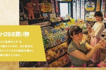Penasaran Dengan Hidangan Makan Siang Sekolah Di Jepang ? Dapatkan Pengalamannya Di Tamagawa Retro Onsen !