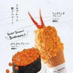 Bosan Dengan Hidangan Sushi Yang Itu-Itu Saja? Yuk, Cicipi Sushi Es Krim Di Hokkaido !