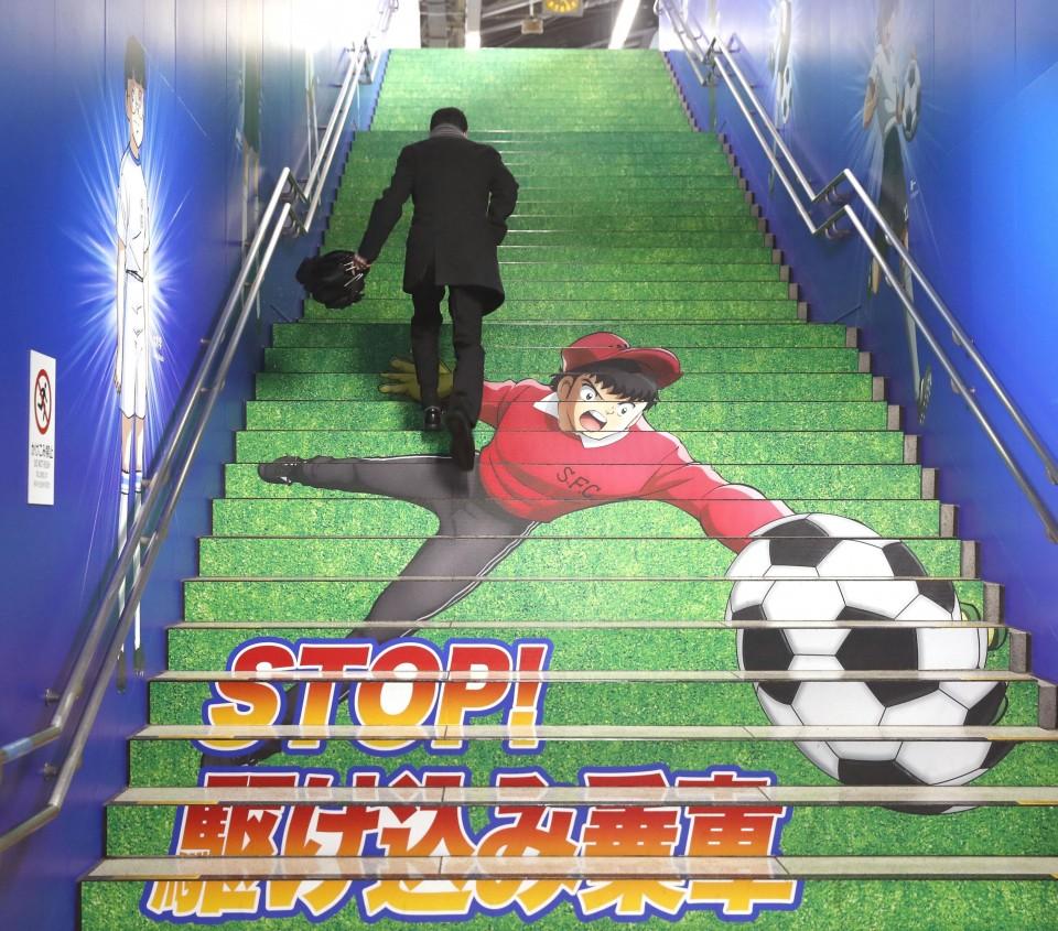 Stasiun Yotsugi Kota Tokyo Dirubah Menjadi Lapangan Sepakbola Bersama Captain Tsubasa !