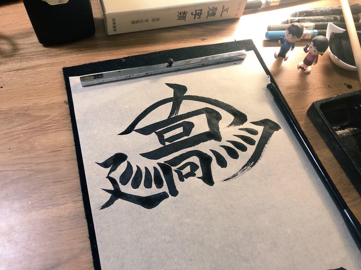 Seorang Seniman Kaligrafi Kanji Ciptakan Tulisan Berbentuk Gundam !