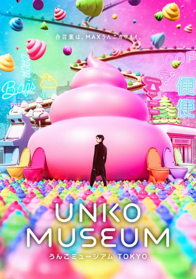 """Sebuah Museum Dengan Tema Unik """"Unko"""" Akan Hadir Di Kota Tokyo"""