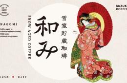 Nagomi, Kopi Unik Dari Jepang Yang Diolah Dengan Teknik Khusus Disebut Yukimuro
