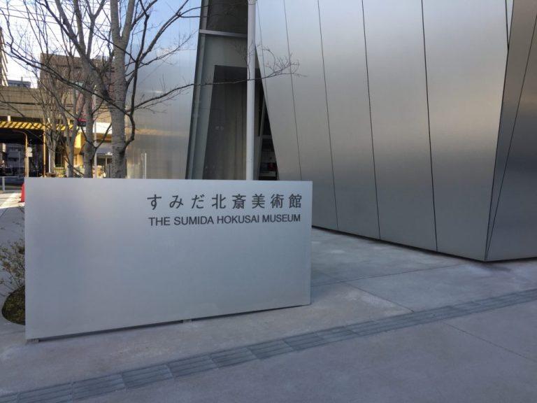 Simak Lebih Dalam Karya Seni Tradisional Ukiyo-e Dalam Museum Sumida Hokusai Tokyo