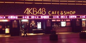 AKB48 CAFE&SHOP Akan Segera Ditutup Pada Akhir Tahun 2019