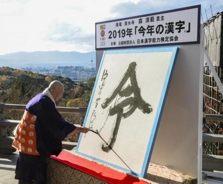 Karakter Kanji 令 Terpilih Sebagai Huruf Kanji Terbaik Untuk Tahun 2019