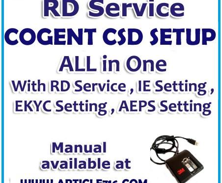 SBI-KIOSK-RD-SREVICE-COGENT