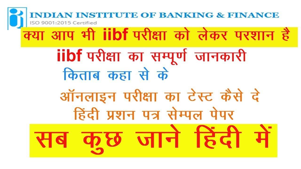 IIBF BC BF INCLUSIVE BANKING