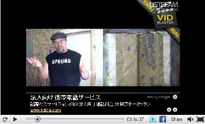 Screen shot of Ustream broadcast