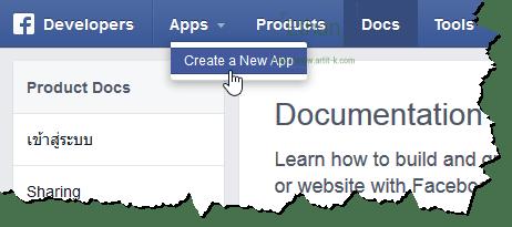 สร้าง Facebook App ใหม่ จากเมนู Apps บน Facebook Developer Account