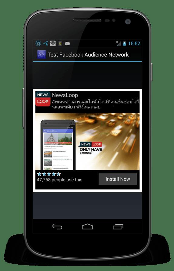 การแสดงผลโฆษณาแบบ Native จาก Audience Network
