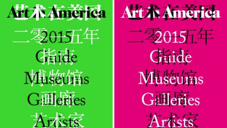 Art America and ARTNews Team Up