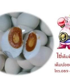 ไข่เค็มลุงเล็ก