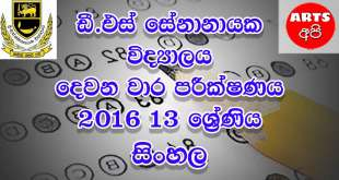 D S Senanayake College Second Term Test Sinhala 2016 Grade 13