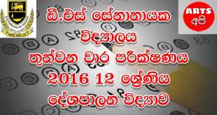 D.S Senanayake College Final Term Test Political Science 2016 Grade 12