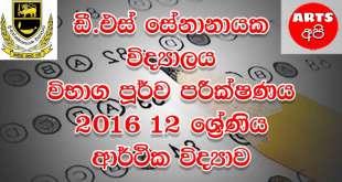 D S Senanayake College Pre Examination Economics 2016 Grade 12