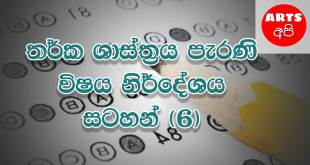 Advanced Level Logic New syllabus Lesson 6 Short Note
