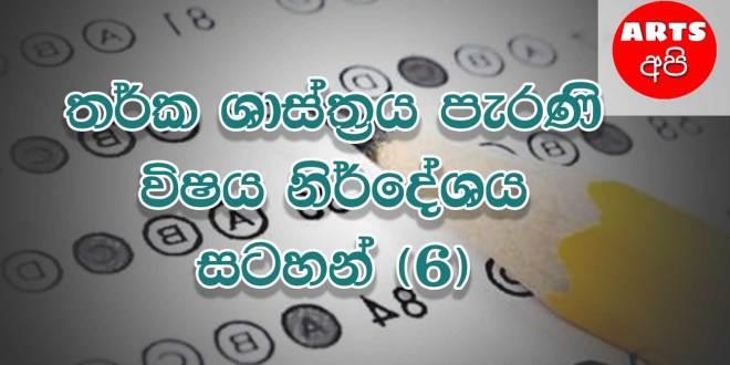 Advanced Level Logic New syllabus Lesson 6 Short Note
