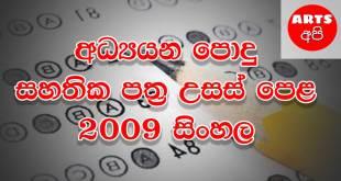 Advanced Level Sinhala 2009 Paper