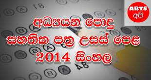 Advanced Level Sinhala 2014 Paper
