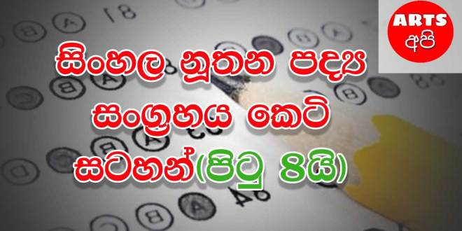 Advanced Level Sinhala Short Note In 8 Pages