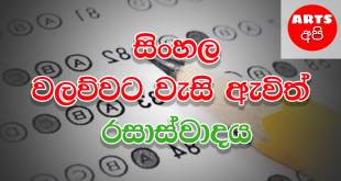 Advanced Level Sinhala Note 4