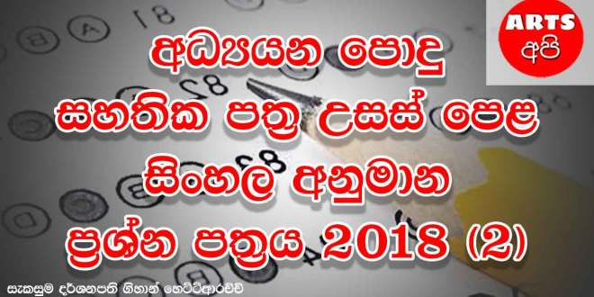 Advanced Level Sinhala Guess Paper 2018 2