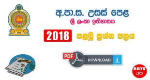 Advanced Level Lankan History 2018 Paper Part I