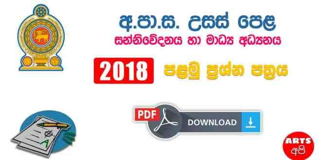 Advanced Level Media 2018 Paper Part I