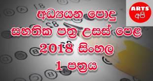 Advanced Level Sinhala 2018 Paper Part I